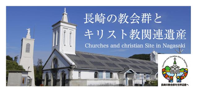 長崎の教会群とキリスト教関連遺産