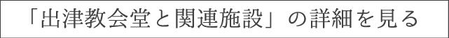 「出津教会堂と関連施設」の詳細を見る