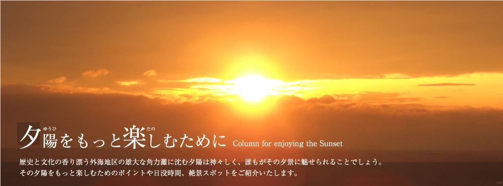 夕陽をもっと楽しむために